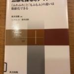 【今週の一冊】五感を探るオノマトペ_坂本 真樹