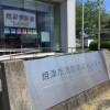 焼津市/地震を楽しく学ぼう!防災学習室