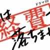 これは経費で落ちません! | NHK ドラマ10