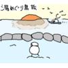 温泉好き必見!【湯めぐり島旅】はこちら