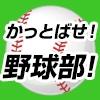 【トップページ】野球なんでもNEWS!『かっとばせ!野球部!』 ~We Love 野球! TOPへ ⇒