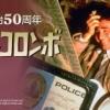 刑事コロンボ|NHK BSプレミアム BS4K 海外ドラマ