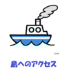 田代島、網地島への行きかた
