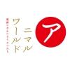 展覧会 2014年度 企画展 アニマルワールド 美術のなかのどうぶつたち 静岡県立美術館|Shizuoka Prefectural Museum of Art