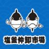 塩釜水産物仲卸市場 | 生マグロの水揚げ量日本有数!一般のお客様も新鮮素材が卸値でご購入いただける塩釜仲卸市場。午前3時から営業しています。塩釜水産物仲卸市場