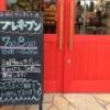 陸前高田の「木村屋」グランドオープン
