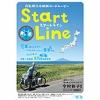 自転車日本縦断ロードムービー「Start Line」