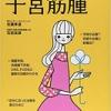 子宮筋腫 (よくわかる最新医学) | 佐藤 孝道, 石田 友彦 |本 | 通販 | Amazon