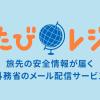 たびレジ | 外務省海外安全情報メール配信サービス