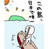 他にはない変わった特徴を持つ島々を紹介!【この島、日本で唯一】はこちら