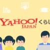 新型コロナ 給付・助成金など支援制度まとめ - Yahoo!くらし