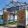 【ぽたるページ】つながっていく石巻。新台湾壁画隊とコラボ制作