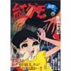 紅グモ 後篇 | 楳図 かずお | 本 | Amazon.co.jp