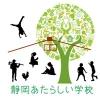 あたらしい小学校を考える会 - ホーム | Facebook