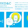 Japan Hair Donation & Charity(ジャーダック,JHD&C)|ヘアドネーションを通じた社会貢献活動