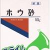 Amazon | 健栄製薬 ホウ砂(結晶)P 50g | 防虫剤 | 通販