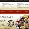 吉宗【公式サイト】|長崎県|長崎市|浜町|茶碗むし|蒸寿し|卓袱料理