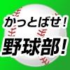 『かっとばせ!野球部!』 ~We Love 野球! TOPへ ⇒