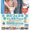 防災フェスタinしずおか2019 | 2019年3月10日(日)開催