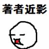 素人ライターの紹介【素人ライターの備忘録】
