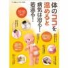 体のココを温めると病気は治る!若返る!(42℃入浴でシワ・シミが消える!)