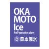 氷の水族館 | 岡本製氷冷凍工場|氷の水族館。氷のアート。氷の贈り物。
