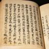 朝倉300年前の水害風化 同じ被災地名、寺の古文書に - 西日本新聞