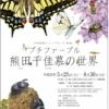 展覧会の詳細 | 佐野美術館 Sano Art Museum