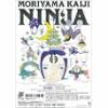 【新国立劇場】 森山開次「NINJA」 子どもと楽しむダンス公演