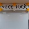 「敬老のお祝い」は続けていくべき? by akaheru