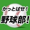 野球なんでもNEWS!『かっとばせ! 野球部! 』 ~We Love 野球! by doraemon