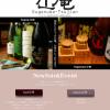 辻堂 辻庵 of tsujian official web site