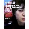 映画監督小林政広の日記