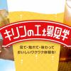 キリンビール 仙台工場(宮城県)|キリンの工場見学|エンタメ・レシピ|キリン
