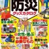命をつなぐ防災グッズカタログ (DIA Collection) | |本 | 通販 | Amazon