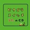 栗原正己「おてつだいロボのテーマ」|シングル、アルバム、ハイレゾ、着うた、動画(PV)、メロディコール/待ちうたをパソコンで音楽ダウンロード(配信)、試聴、歌詞も【レコチョク】20362661