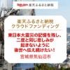 【楽天市場】ふるさと納税 クラウドファンディング - 宮城県気仙沼市のプロジェクト 東日本大震災の記憶を残し、二度と同じ悲しみが起きないように後世へ伝え続けたい!