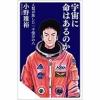 宇宙に命はあるのか 人類が旅した一千億分の八 (SB新書) 新書