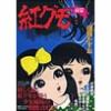 紅グモ (前篇) | 楳図 かずお | 本 | Amazon.co.jp