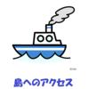坂手島、菅島、答志島、神島への行きかた