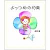 高野優さんはじめての絵本「よっつめの約束」