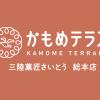 【公式】かもめテラス(三陸菓匠さいとう総本店) 岩手県大船渡市「かもめの玉子」