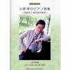 小原孝のピアノ詩集~SWEET MEMORIES~ ピアノで描く松本隆の世界