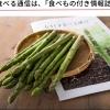 食べる通信とは | 日本食べる通信リーグ