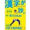 【新刊】書けたらカッコイイ 漢字が秒で覚えられる! #秒で漢字暗記