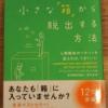 【書籍】自分の小さな「箱」から脱出する方法_アービンジャー・インスティチュート by cha_chan