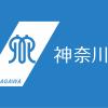かながわ平和祈念館 - 神奈川県ホームページ