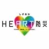 しずおかHEART防災プロジェクト